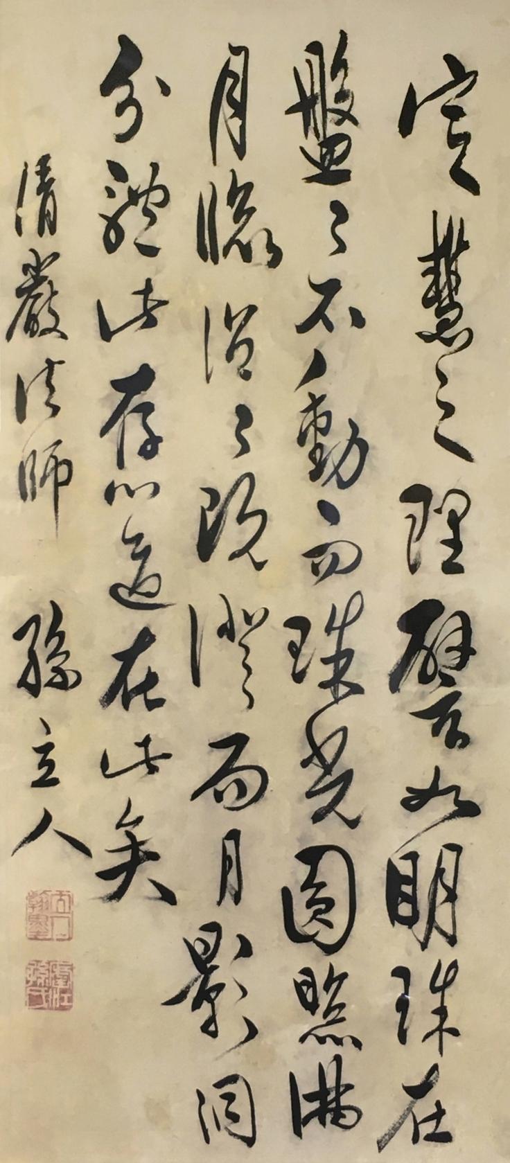 2-3孫立人 書法 | 宋 晁迥 法藏碎金錄